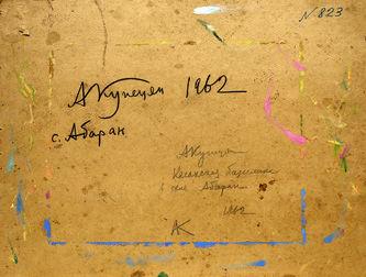 "Арт-студия ""Кентавр"" - «Касахская базилика в селе Апаран» №014992"