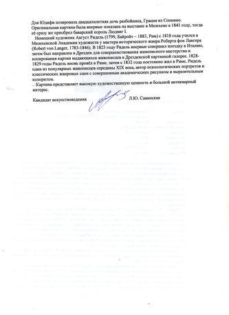"""Арт-студия """"Кентавр"""" - """"Юдифь"""" (копия картины Августа Рибеля) №015001"""