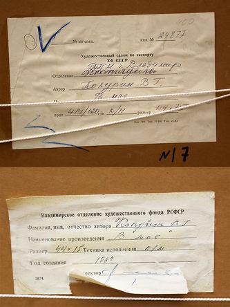 """Арт-студия """"Кентавр"""" - """"В мае"""" №015002"""