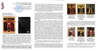 """Арт-студия """"Кентавр"""" - Старинная храмовая икона """"Распятие Иисуса Христа"""" №015043"""