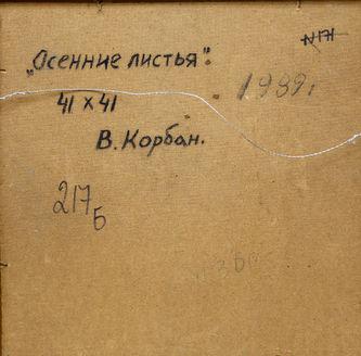 """Арт-студия """"Кентавр"""" - """"Осенние листья"""" №015045"""