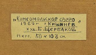 """Арт-студия """"Кентавр"""" - """"Комсомольское озеро. Кишинёв"""" №015057"""