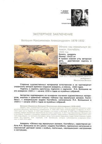 """Арт-студия """"Кентавр"""" - """"Коктебель"""" №015064"""