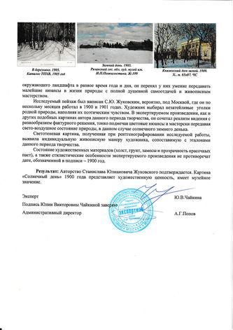 """Арт-студия """"Кентавр"""" - """"Солнечный день"""" №015065"""