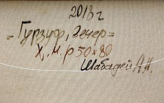 "Арт-студия ""Кентавр"" - ""Гурзуф. Вечер"" №015087"