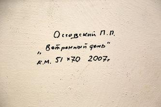 """Арт-студия """"Кентавр"""" - """"Ветреный день"""" №015234"""