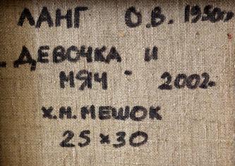 """Арт-студия """"Кентавр"""" - """"Девочка и мячик"""" №015237"""