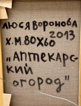 """Арт-студия """"Кентавр"""" - """"Аптекарский огород"""" №015239"""