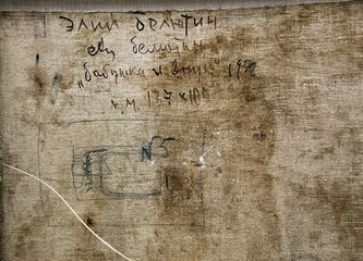 """Арт-студия """"Кентавр"""" - """"Бабушка и внук"""" №015244"""