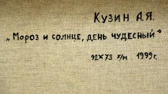 """Арт-студия """"Кентавр"""" - """"Мороз и солнце, день чудесный"""" №015264"""