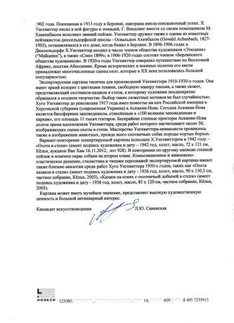 """Арт-студия """"Кентавр"""" - """"Всадники-охотники в степи"""" №015350"""