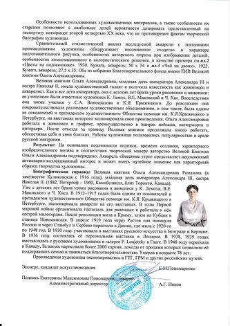 """Арт-студия """"Кентавр"""" - """"Весеннее утро"""" №015381"""