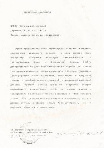 "Арт-студия ""Кентавр"" - Кубок (вазочка для варенья ""Богемия"") №002441"