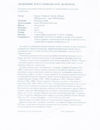 """Арт-студия """"Кентавр"""" - Савини Альфонсо (1836-1908) - """"Женский портрет"""" №002598"""