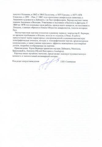 "Арт-студия ""Кентавр"" - ""Вид Рима"" №002605"