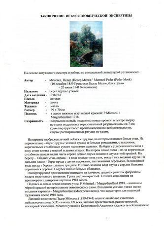 "Арт-студия ""Кентавр"" - ""Берег пруда с утками""  №003609"