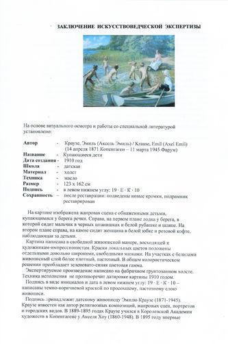 """Арт-студия """"Кентавр"""" - Краузе Эмиль (1871-1945) - """"Купающиеся дети"""" 1910 г №004350"""
