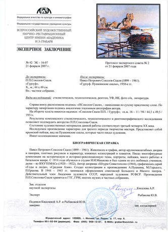 "Арт-студия ""Кентавр"" - ""Гурзуф. Пушкинские скалы."" №004699"