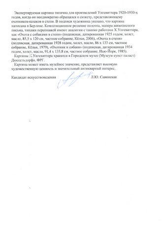 """Арт-студия """"Кентавр"""" - """"Казаки-охотники с собаками  в степи Аскания-Нова""""  №004705"""