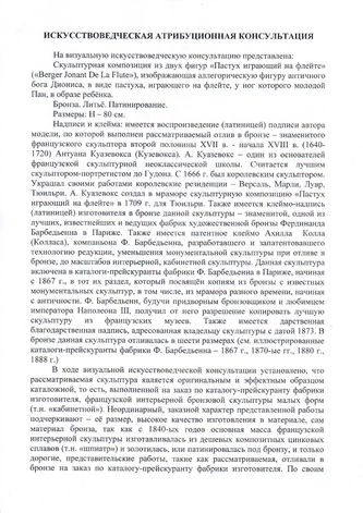 "Арт-студия ""Кентавр"" - Скульптура бронзовая ""Пастух играющий на флейте"" - A.COYZEVOX.1873г №004839"