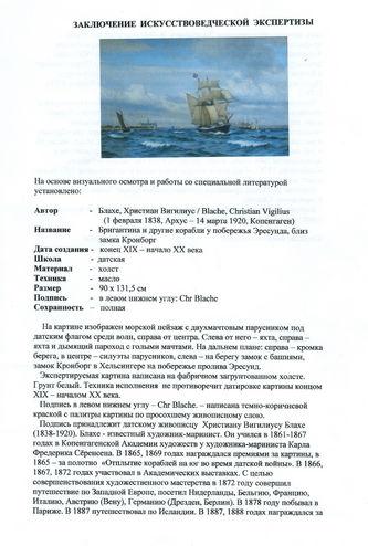 """Арт-студия """"Кентавр"""" -  Блахе Христиан Вигилиус (1838-1920) - """"Бригантина и другие корабли у побережья Эресунда,близ замка Кронборг"""" №004854"""