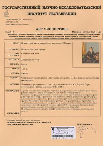 """Арт-студия """"Кентавр"""" - """"Портрет дамы в интерьере""""  №005135"""