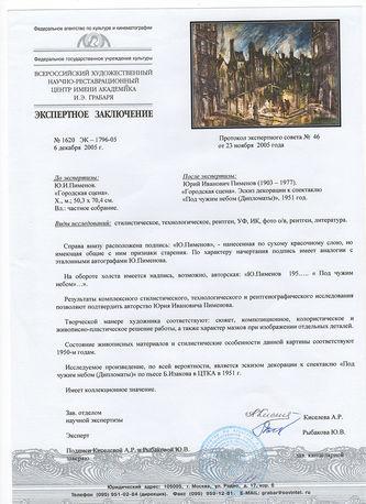 """Арт-студия """"Кентавр"""" - """"Городская сцена"""" №005144"""