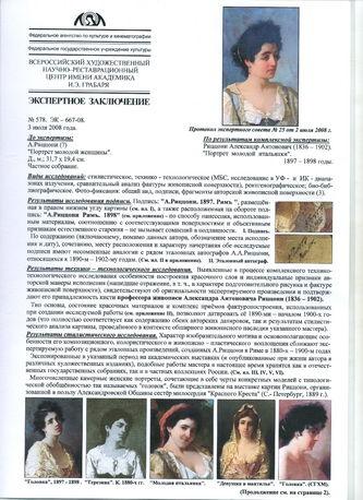 """Арт-студия """"Кентавр"""" - """"Портрет девушки"""". №005202"""