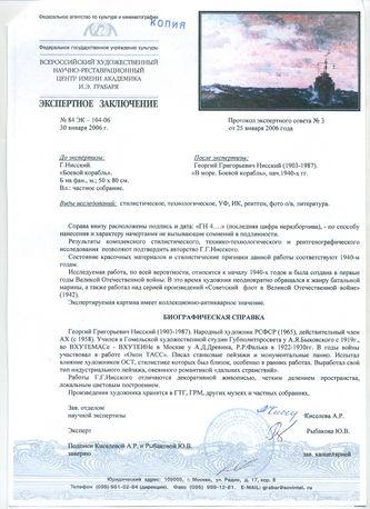 """Арт-студия """"Кентавр"""" - """"В море. Боевой корабль"""" №005275"""