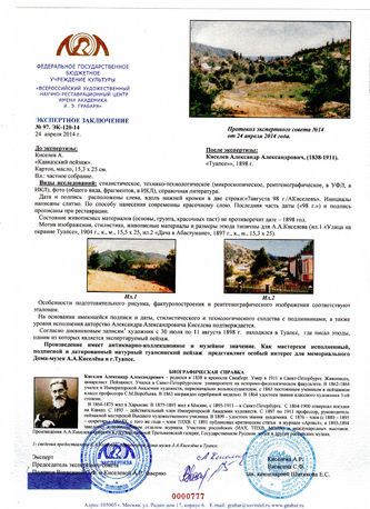 "Арт-студия ""Кентавр"" - ""Кавказский пейзаж"". №005366"