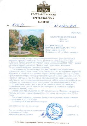 """Арт-студия """"Кентавр"""" - """"В парке у фонтана"""" №005392"""