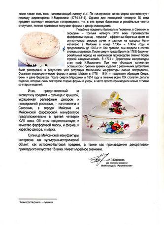 """Арт-студия """"Кентавр"""" - Супница с крышкой. 1760-70гг №005708"""