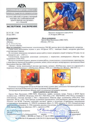 "Арт-студия ""Кентавр"" - ""Жница""  №005733"