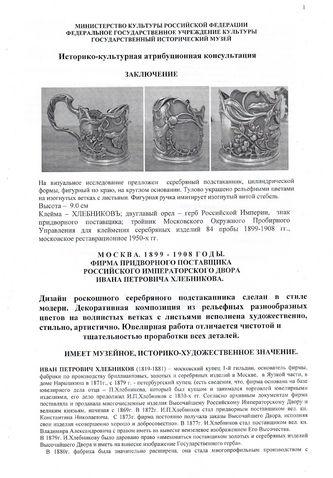"""Арт-студия """"Кентавр"""" - Подстаканник в стиле модерн №007204"""