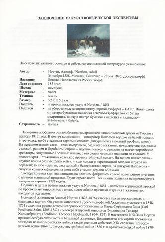 """Арт-студия """"Кентавр"""" - Нортен Адольф (1828-1876) - """"Бегство Наполеона из России зимой"""" 1851г №007307"""