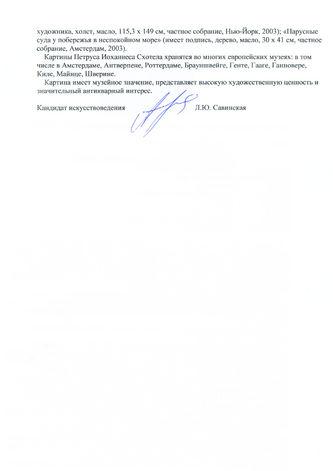 """Арт-студия """"Кентавр"""" -  Схотел Петрус (1808-1865) - """"Морской пейзаж с парусником"""" №007362"""