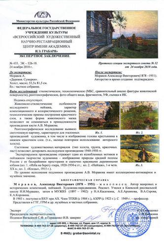 "Арт-студия ""Кентавр"" - ""Деревня. Сумерки"". №007483"