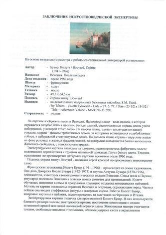 "Арт-студия ""Кентавр"" - Бувар Колетт (1941-1996) - ""Венеция. После полудня"" №007626"
