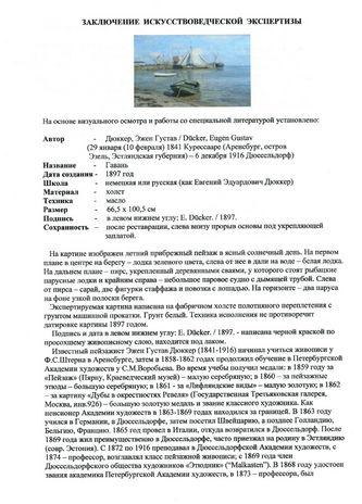 """Арт-студия """"Кентавр"""" - """"Прибрежный пейзаж"""" №007637"""