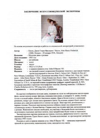 """Арт-студия """"Кентавр"""" - Бэкон Джон Генри Фредерик (1868-1914) - """"Молодая дама с розами"""" 1903г №007813"""