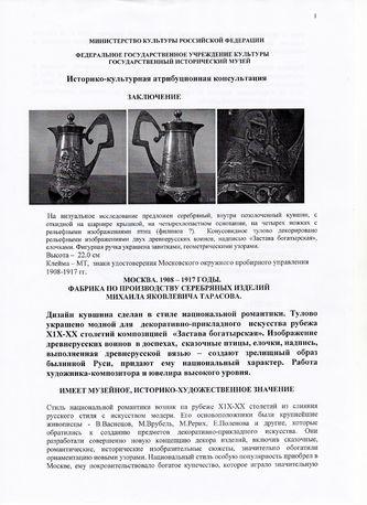 "Арт-студия ""Кентавр"" - Кувшин с крышкой ""Застава богатырская"" №007854"