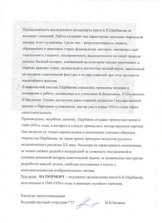 "Арт-студия ""Кентавр"" - ""Натюрморт""  №007948"