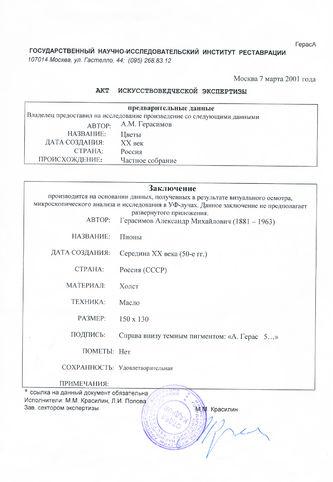 """Арт-студия """"Кентавр"""" - """"Натюрморт  с пионами и гвоздикой""""  №007985"""
