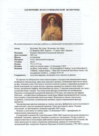 """Арт-студия """"Кентавр"""" - Круземан Ян Адам (1804-1862) - """"Портрет набожной итальянской девушки"""" 1855г №008009"""
