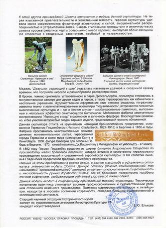 """Арт-студия """"Кентавр"""" - Скульптура бронзовая """"Играющая в шар"""" №008684"""