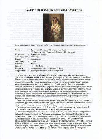 """Арт-студия """"Кентавр"""" - Круземан Ян Адам (1804-1862) - """"Проданная невеста"""" 1850г. №008694"""