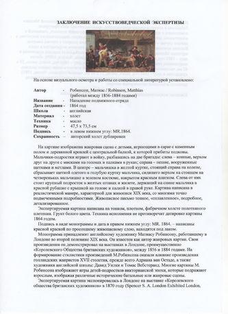 """Арт-студия """"Кентавр"""" - """"Нападение подвижного отряда"""" №008695"""