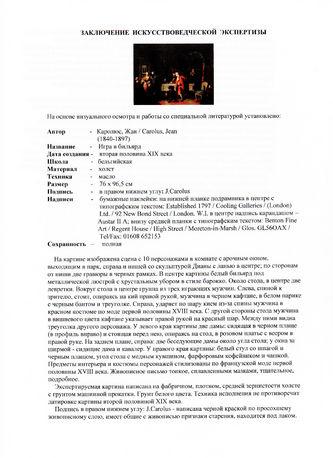 "Арт-студия ""Кентавр"" - ""Игра в бильярд"" №008697"
