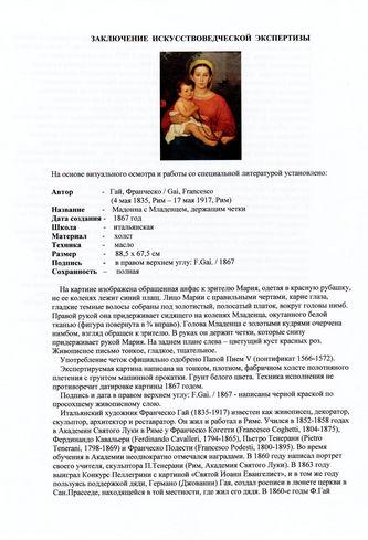 "Арт-студия ""Кентавр"" - Гай Франческо (1835-1917) - ""Мадонна с Младенцем,держащим четки"" 1867г. №008757"