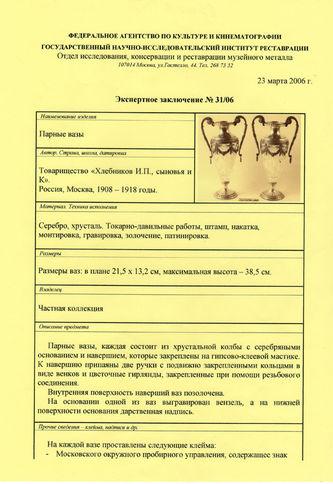 """Арт-студия """"Кентавр"""" - Парные вазы  №008912"""